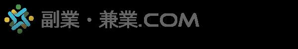 副業・兼業.com