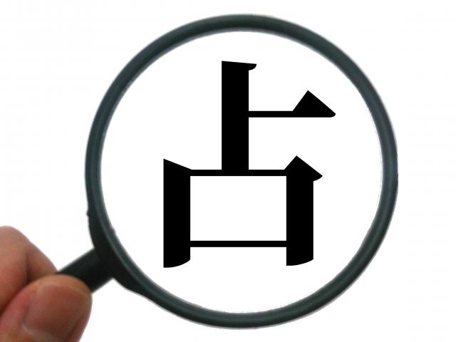 自宅にいながら副業で稼げる「占い」の可能性と適性条件
