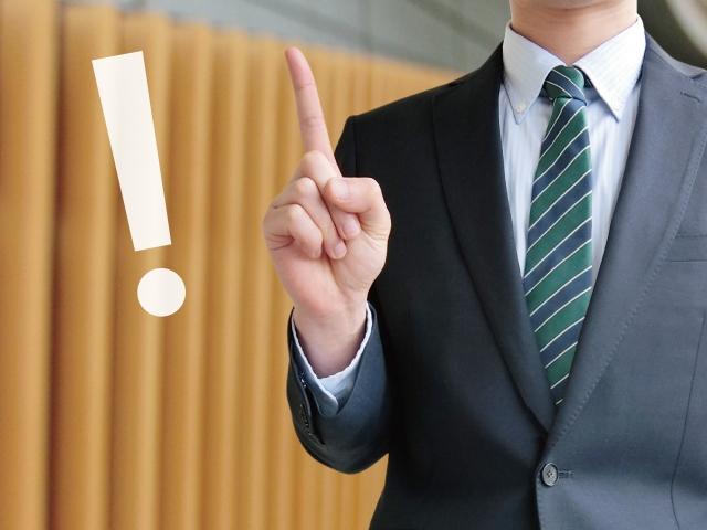 副業が禁止されている理由と想定される未来の情勢